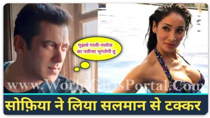 Sofia Hayat Again Salman Khan: #SofiaHayat furious over Salman Khan's 'Radhe', said - cast an actress of your age - Bollywood news