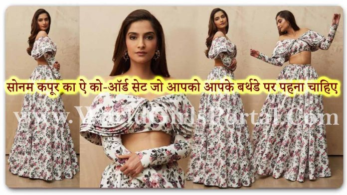 Sonam Kapoor Printed Co-Ord Set Fashion: #SonamKapoor Proves Florals Are Ground-Breaking In A Rs 1.40L Beautiful Dress Style