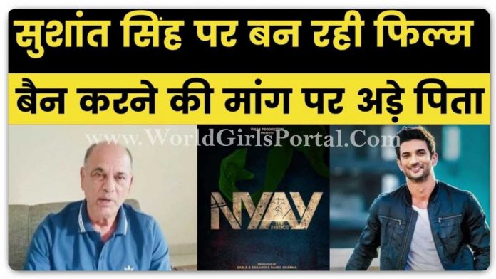 Sushant Singh Rajput Biopic Movie News: SSR पर बन रही फिल्मों के खिलाफ पिता KK Singh की अपील को दिल्ली हाईकोर्ट ने किया खारिज! Bollywood News