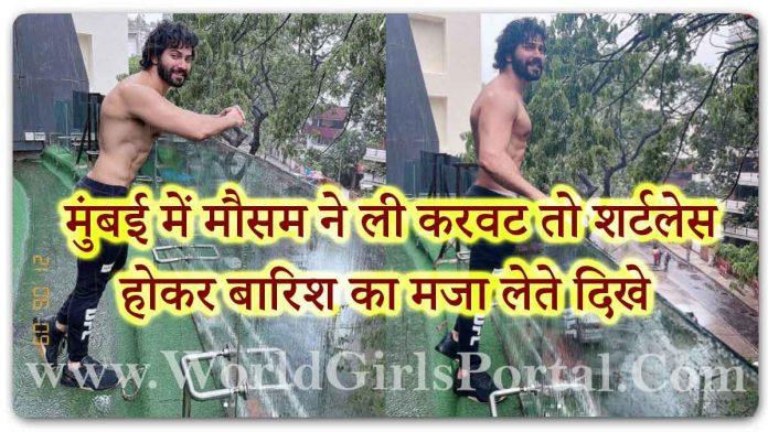 Varun Dhawan Monsoon Enjoy: When the weather took a turn in Mumbai, Varun Dhawan was seen shirtless enjoying the rain