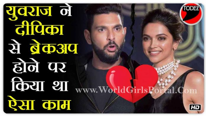 Yuvraj Singh Breakup with Deepika Padukone Reason: When cricketer #YuvrajSingh told the reason for his breakup with #DeepikaPadukone